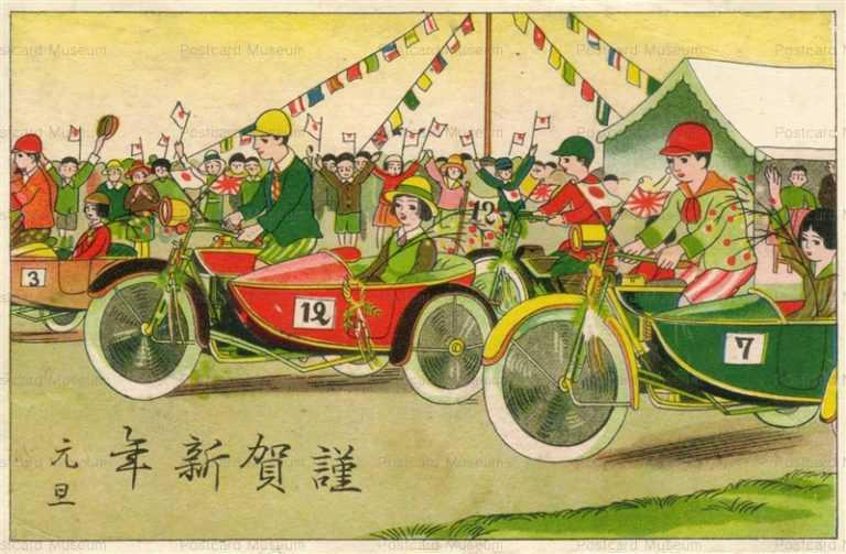 w452-サイドカーレース 謹賀新年