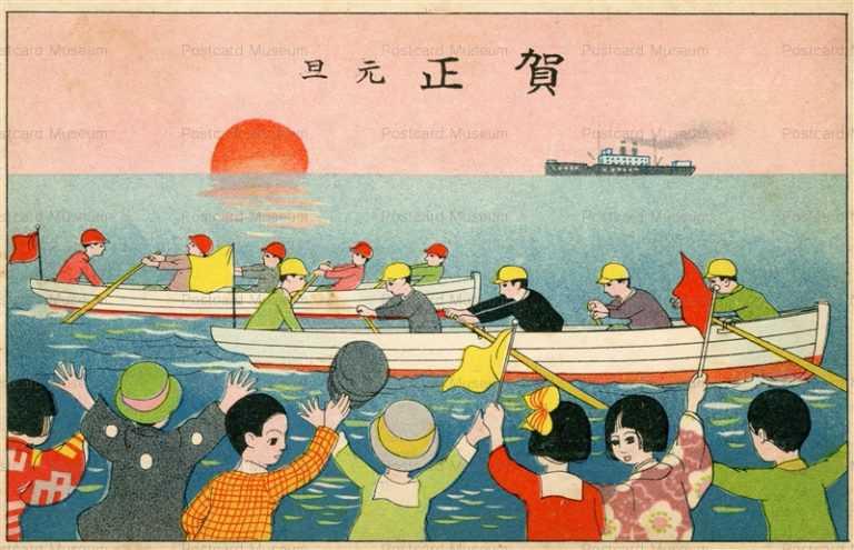 w480-ボートレース 賀正