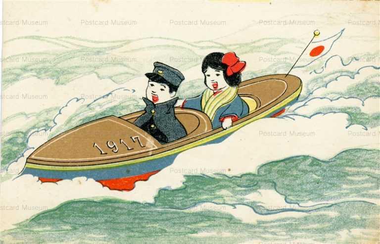 w482-ボートに乗る少年少女1917