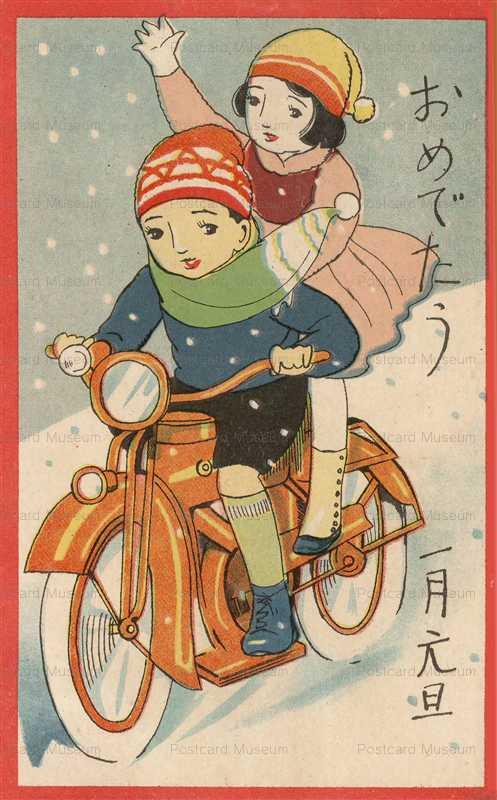 w492-バイクに跨る 少年少女 おめでたう