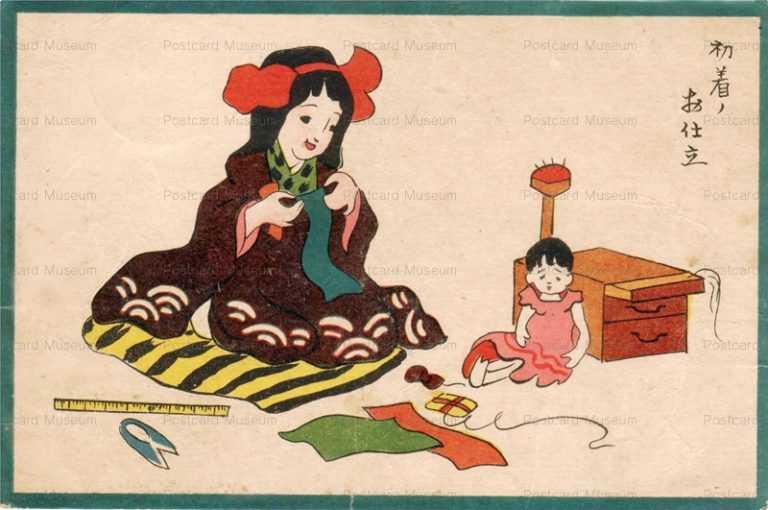 w645-裁縫 人形 初着ノお仕立て