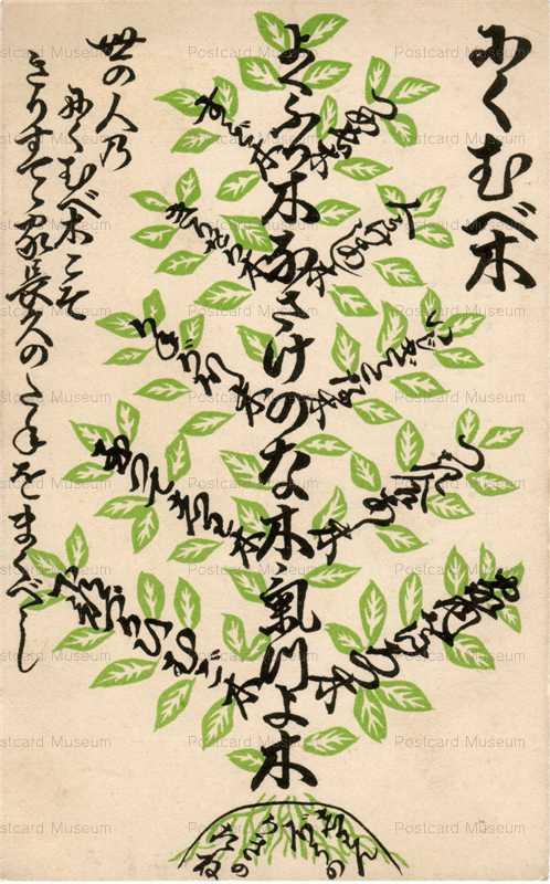 wg009-木の言葉