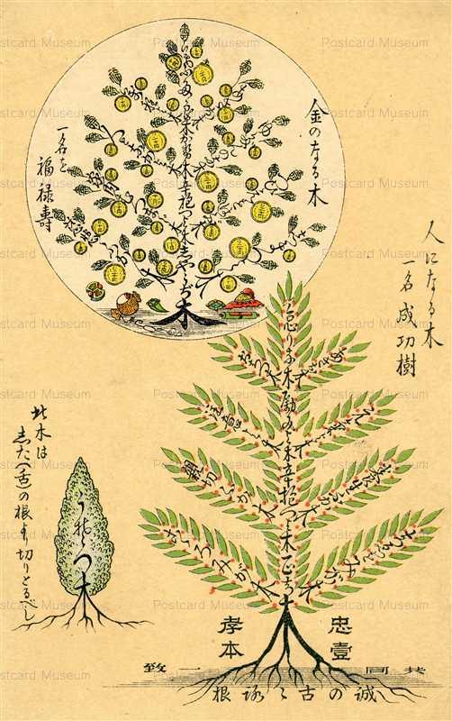 wg019-金のなる木 木の言葉