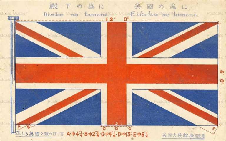 wg065-殿下の為に 英國の為に 英國国旗の作り方