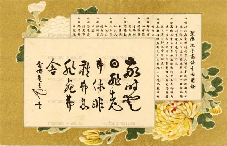 wg066-聖徳太子憲法十七箇条