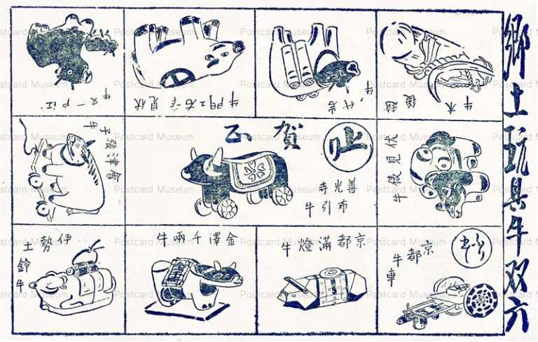 wg230-郷土玩具牛双六 年賀