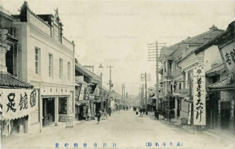 yt035-Nagano City 長野市市街の景