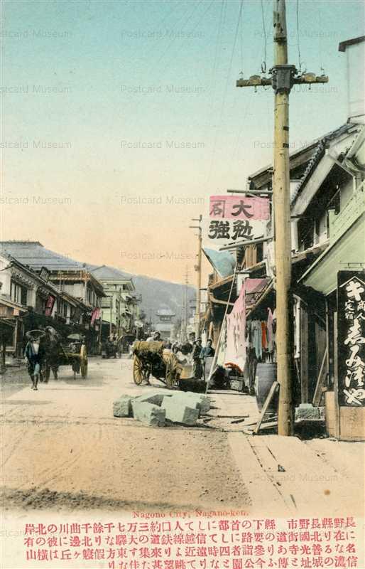yt045-Nagono City Nagano-ken 長野市