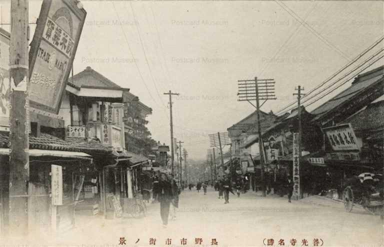 yt050-Zenkoji Nagano 善光寺 長野市市街