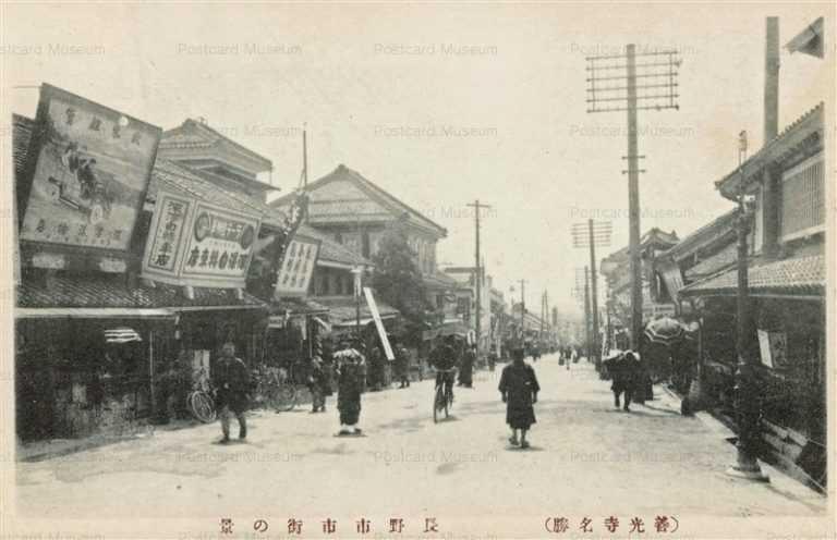 yt060-Nagano City 長野市市街 善光寺名勝
