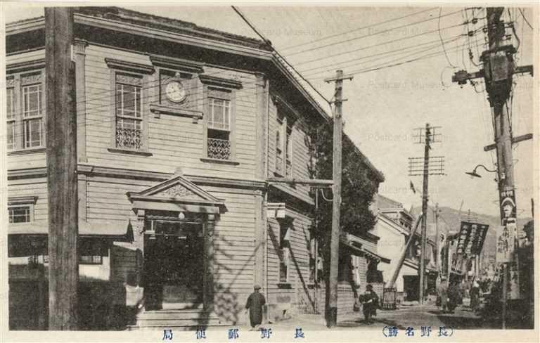 yt070-Nagano Post Office 長野郵便局