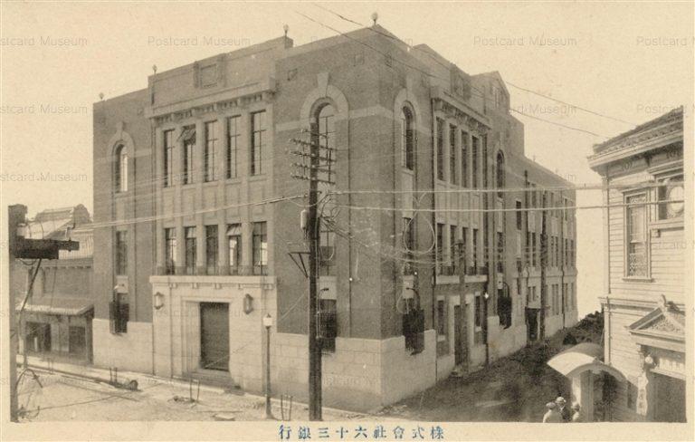 yt090-Rokujusan bank Co.Ltd Nagano 株式會社六十三銀行 長野