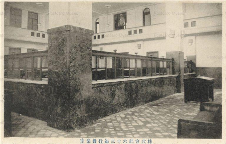 yt098-Rokujusan bank Co.Ltd Nagano 株式會社六十三銀行 營業室 長野