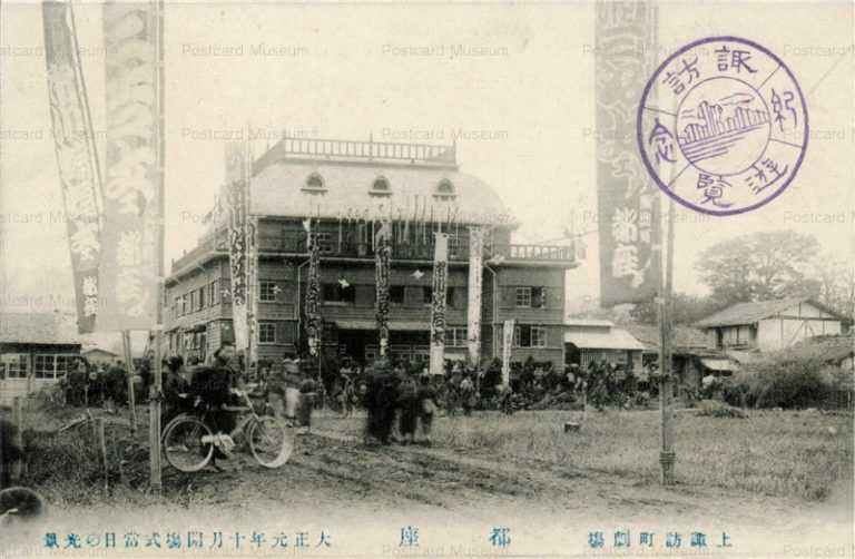 yt1040-Miyakoza Kamisuwa 上諏訪町劇場 都座 大正元年十月開場式