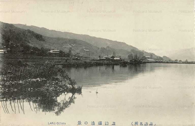 yt1075-Lake Suwa 諏訪湖