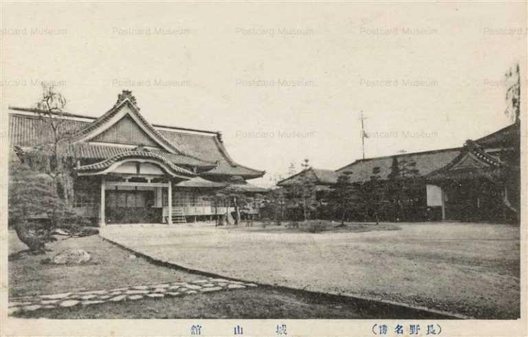 yt120-Nagano Shiroyamakan 長野城山館
