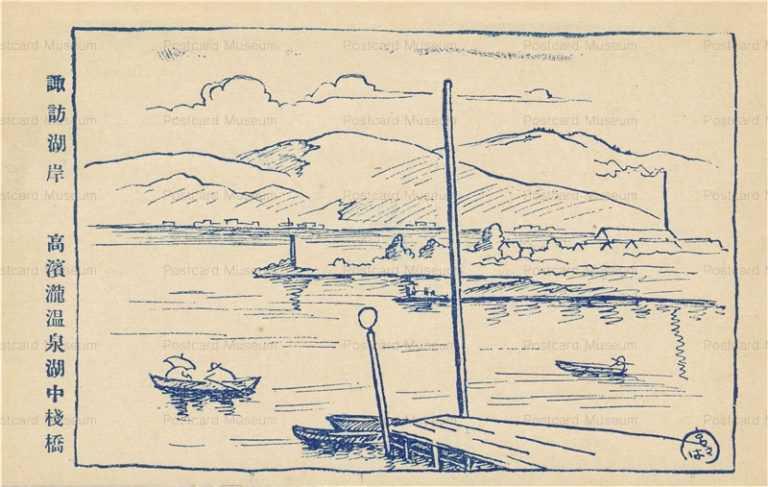 yt1232-諏訪湖岸 高濱瀧温泉湖中棧橋