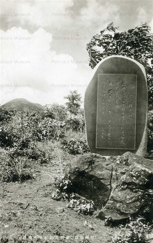 yt1380-Sachio monument Tateshina Shinsyu Suwa Nagano 蓼科高原左千夫歌碑 信州諏訪 長野