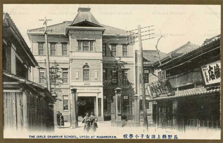 yt145-Girls Grammar School Ueda Nagano 上田女子小学 長野