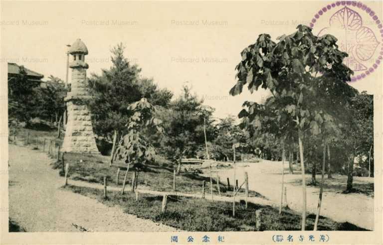 yt150-Kinen park Zekoji Nagano 紀念公園 善光寺 長野