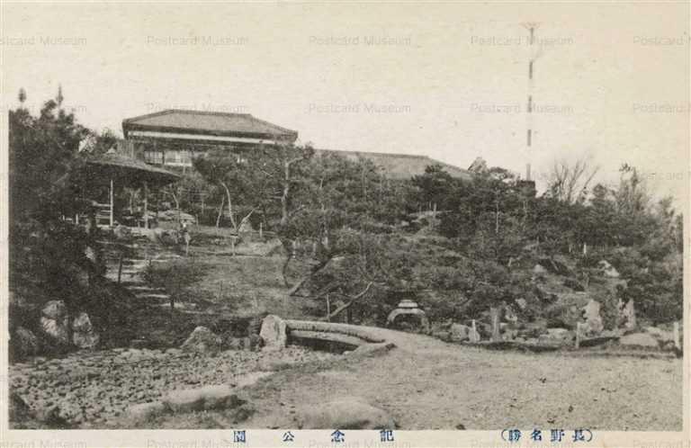 yt152-Nagano Kinenkouen 長野記念公園