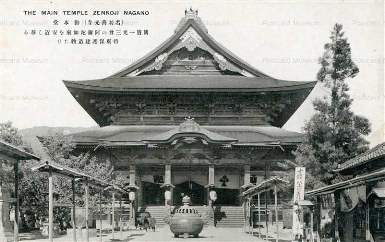 yt162-Zenkoji 善光寺 御本堂