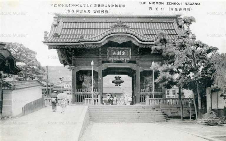 yt164-Niomon Zenkoji 善光寺 仁王門