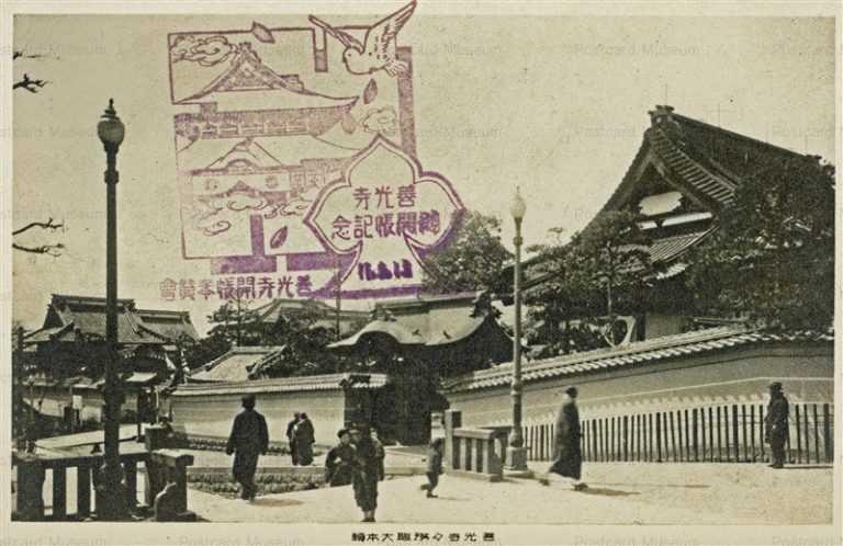 yt168-Zenkoji Nagano 善光寺寺務職大本願 長野