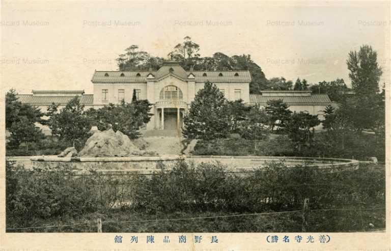 yt180-Zenkouji Nagano 長野商品陳列館 善光寺 長野