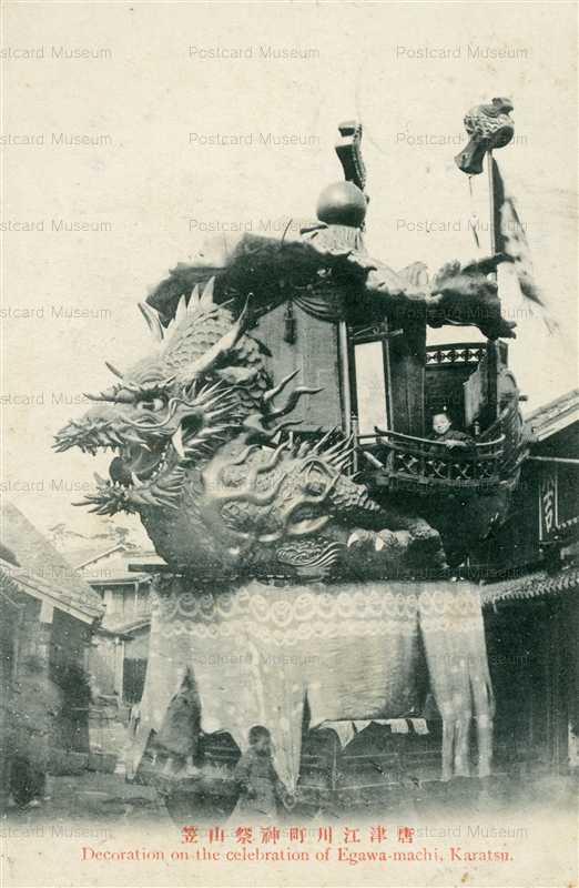 sag330-Decoration Egawamachi Karatsu 唐津江川町神祭山笠