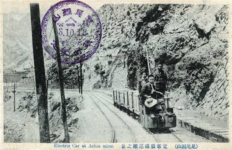 lt1152-Electric Car Ashio Mine 足尾銅山 電車廃礦運搬之景