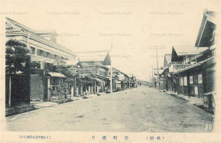 er020-Chiyamachi Akita 茶町通 秋田
