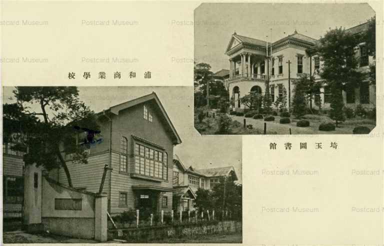 ls100-Saitama Library Urawa Business School 埼玉図書館 浦和商業学校