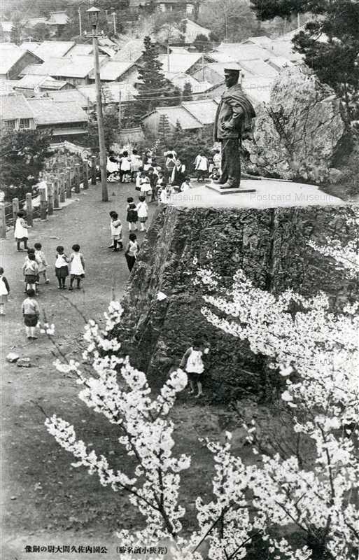 hf1580-Captain Sakuma Bronze Statue 公園内佐久間大尉の銅像 若狭小浜名勝