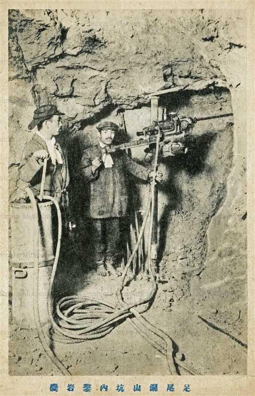 lt1148-Ashio Mine 足尾銅山坑内鑿岩機