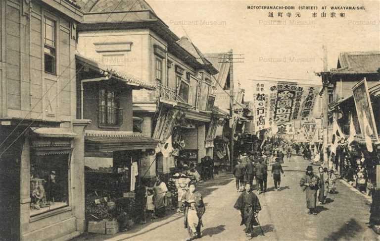 zy040-Mototeramachi Wakayama 元寺町 和歌山
