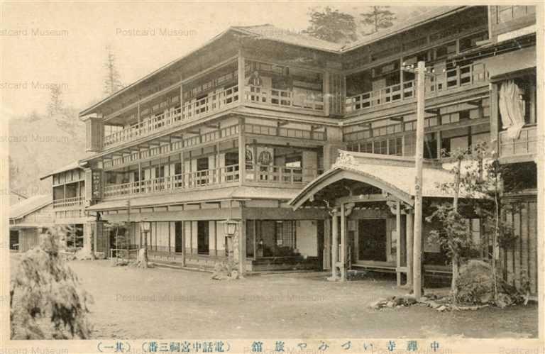 lt470-Izumiya Inn Chyuzenji 中禅寺いづみや旅館