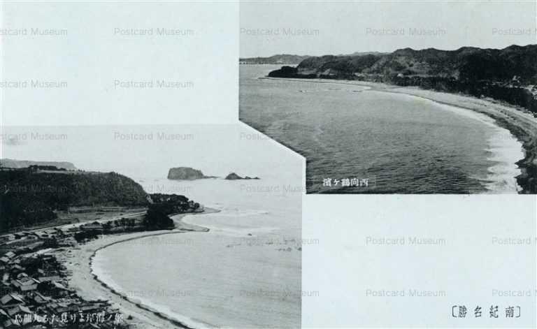 zy655-Nanki 姫ノ海岸より見たる九龍島 西向鶴ケ浜