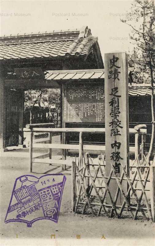lt1348-Ashikaga School 史蹟足利学校址 内務省