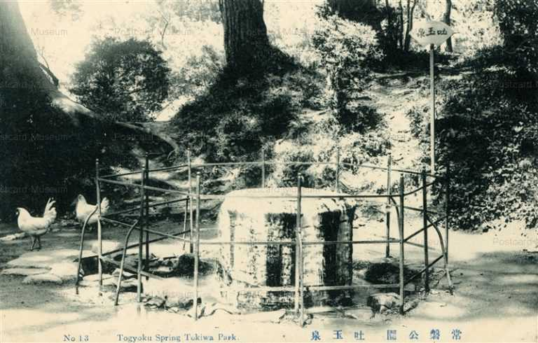 ll114-Togyoku Spring Tokiwa Park 13 常盤公園 吐玉泉 茨城
