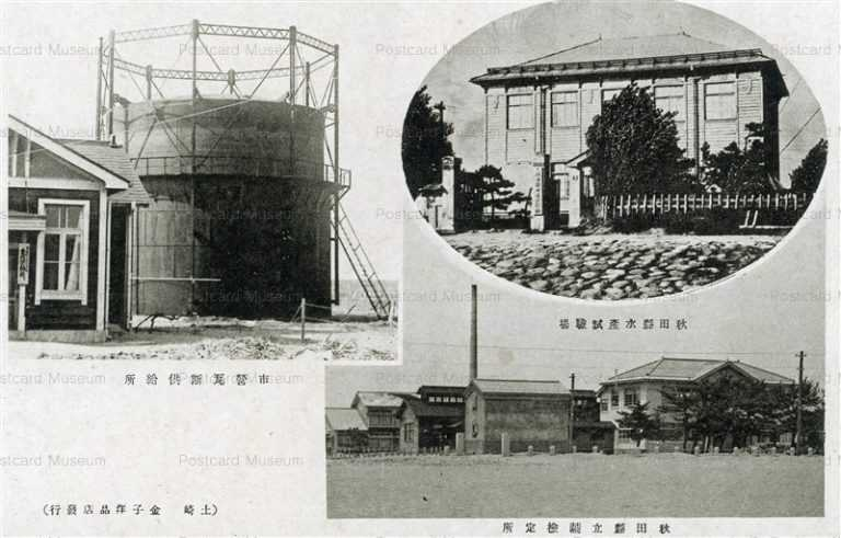 er375-Gas Supply Plants Fisheries Experimental Station Cocoon Inspection-Corporation Akita 市營瓦斯供給所 水産試験場 繭檢定所 秋田縣