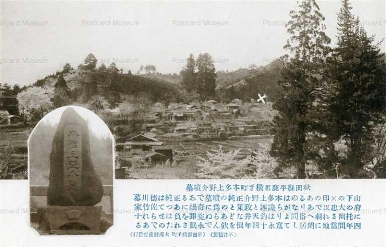 er860-Honda Uenosuke Gravestone Yokote 秋田県平鹿郡横手町本多上野介墳墓