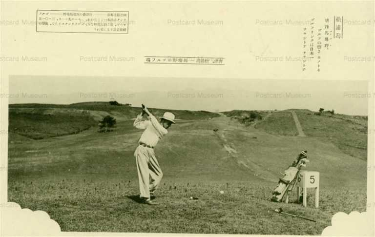 sag370-Banbano Golf Course Matsuuragata Karatsu 馬塲野のゴルフ塲 松浦潟 唐津