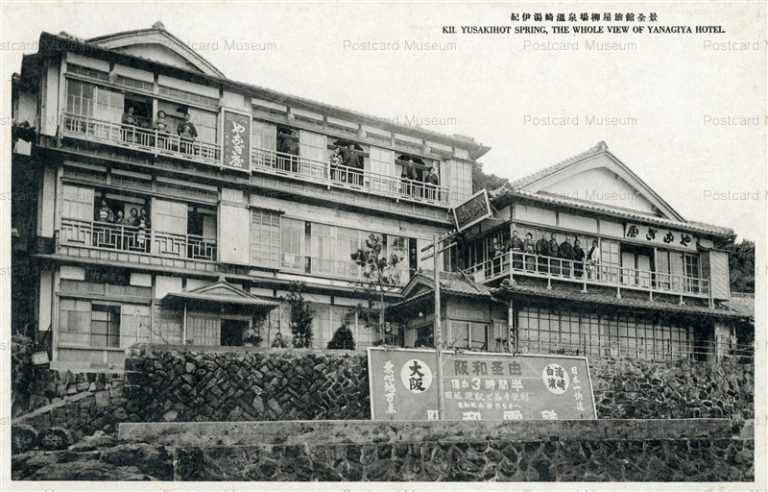 zy730-Yunosaki onsen 紀伊湯崎温泉塲柳屋旅舘全景