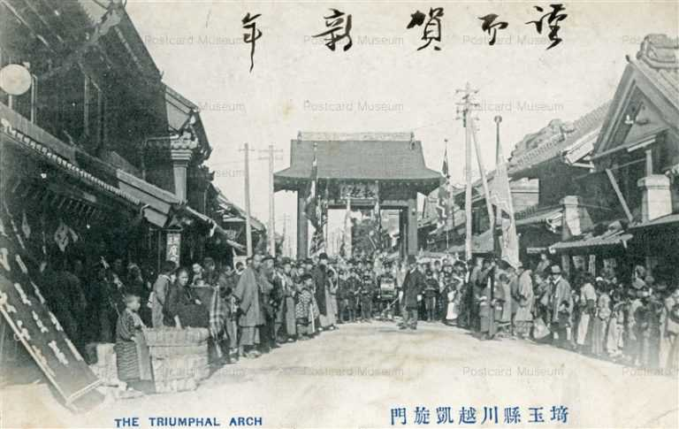 ls240-Triumphal Arch Kawagoe Saitama 埼玉縣川越凱旋門
