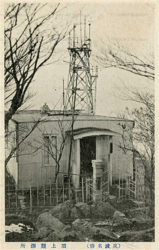 ll750-Observatory Tsukuba Ibaraki 頂上觀測所 筑波 茨城