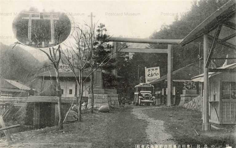 lt360-kanuma 新一の鳥居 鹿沼古峯原自動車㈱ 栃木