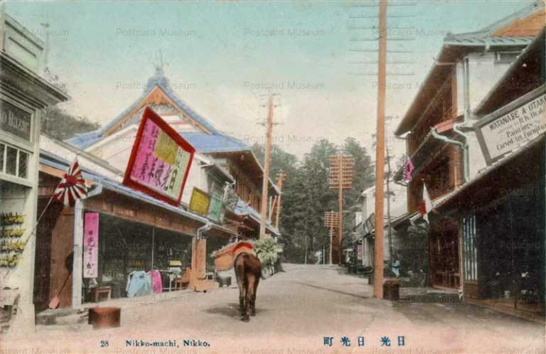 lt490-Niikko-machi 日光町 日光練羊羹