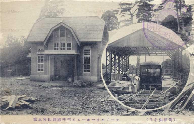 ll725-Nishiyama Cable Car Station Tsukubasan Ibaraki ケーブルカーホームご御拜殿西山停車塲 筑波山 茨城