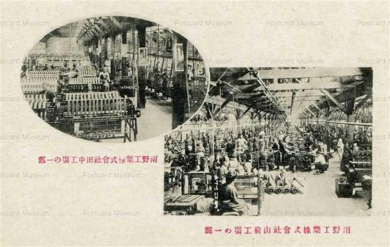 lt1318-Ashikaga Textiles 両野工業 栃木県足利市田中町